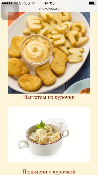 detskoe-menu-01-zdorovo