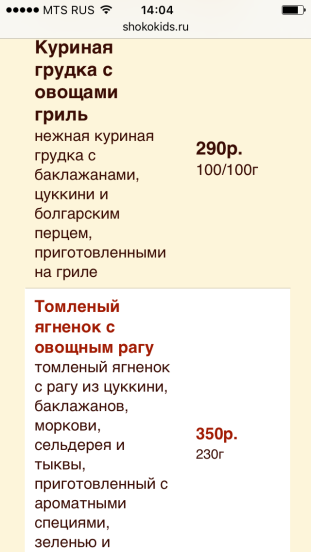detskoe-menu-02-zdorovo