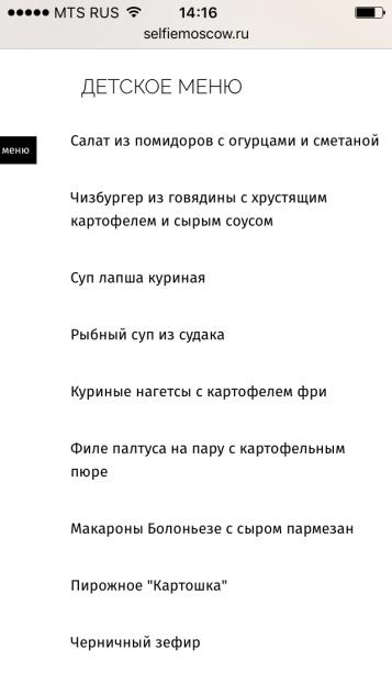 detskoe-menu-13-zdorovo