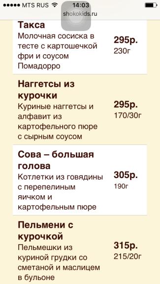 detskoe-menu-21-zdorovo