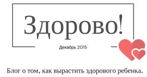 logo-zdorovo