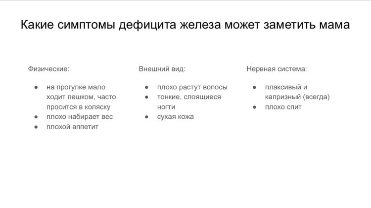 skrytyj-deficit-zheleza-05