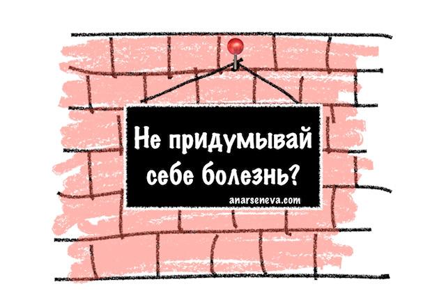 anarseneva.com-ustalost-03